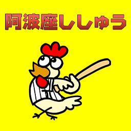 阿波座刺繍(ししゅう)
