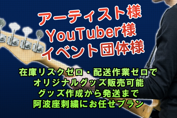 クリエイター様 YouTuber様 各種イベント興行団体様、オリジナルグッズ制作・インターネット販売代行のご案内