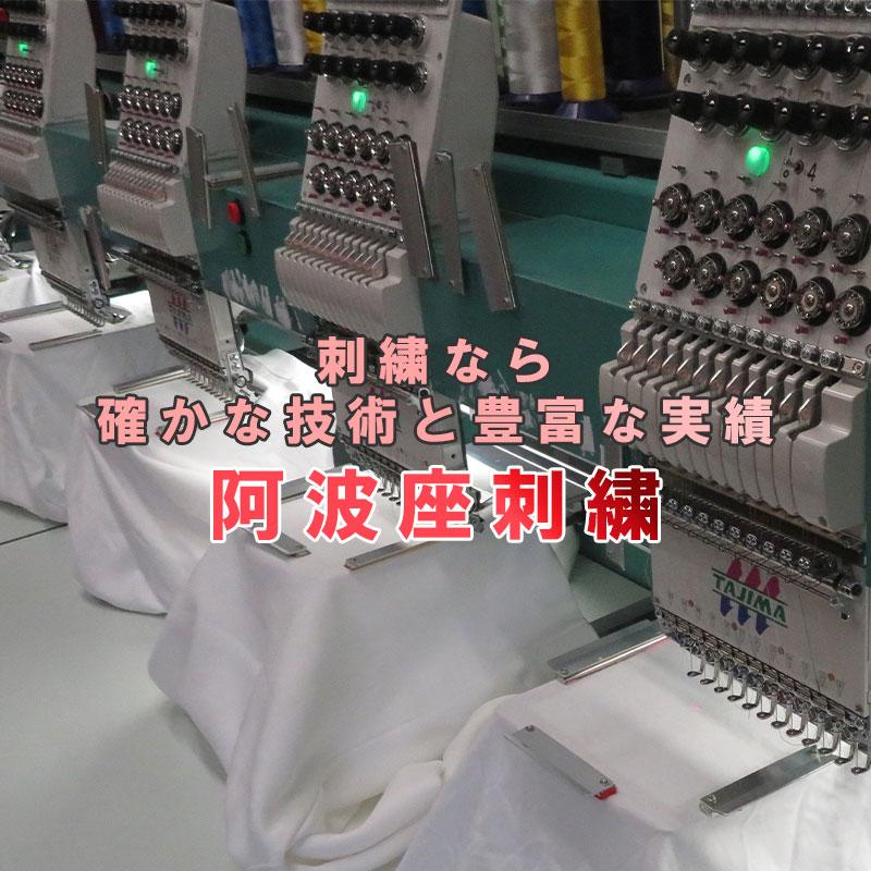 オリジナル刺繍・ネーム刺繍は阿波座刺繍