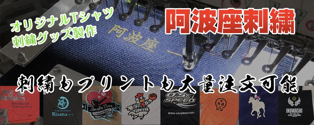 阿波座刺繍
